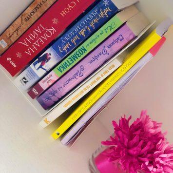 Последните 10 книги, които прочете Radostna Mama, освен тези за бебета и отглеждане на деца