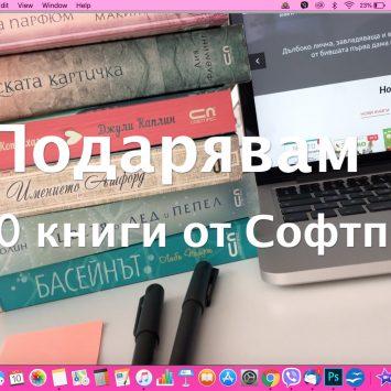 10 любими книги на Radostna MAMA от Софтпрес