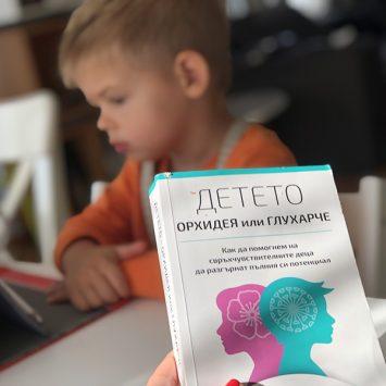 Какво е вашето дете – орхидея или глухарче