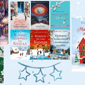 Блогмас: 10-ти декември – Списък с 10 коледни книги