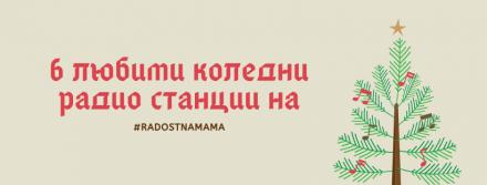 Блогмас: 4-ти декември – любимите коледни радио станции на Радостна мама