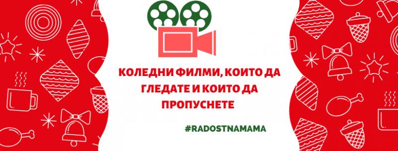 Блогмас: 5-ти декември –Коледни филми, които да гледате и които да пропуснете