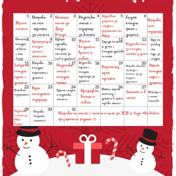 Блогмас: 1-ви декември – Празничен семеен календар с дейности за всеки ден