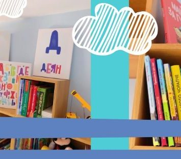 Как децата да заобичат книгите и четенето?