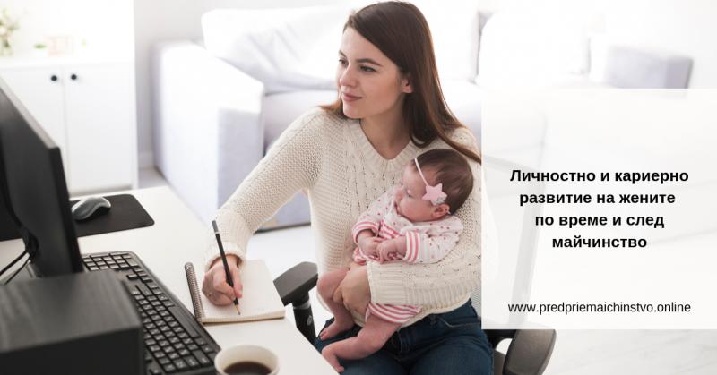 Работа по време и след майчинство – от къде да се информираме