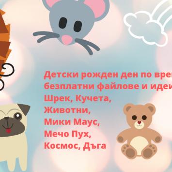 Детски рожден ден по време на изолация – безплатни файлове и идеи – Шрек, Кучета, Животни, Мики Маус, Мечо Пух, Пепа Пиг, Космос, Дъга