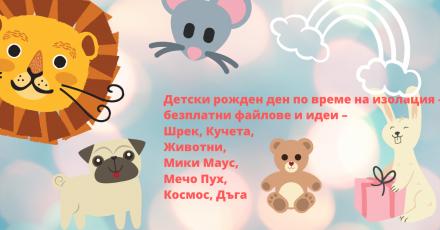 Детски рожден ден по време на изолация – безплатни файлове и идеи – Шрек, Кучета, Животни, Мики Маус, Мечо Пух, Космос, Дъга